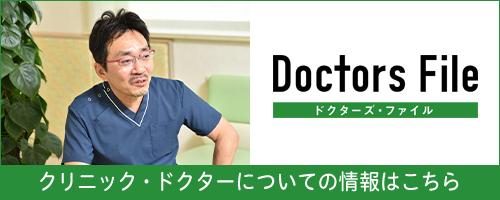 ドクターズファイル1